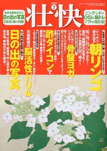 壮快 2009年 07月号 [雑誌]