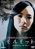 モルモット[DVD]
