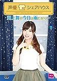 声優シェアハウス 渕上舞の今日は雨だから… Vol.1 [DVD]