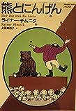 熊とにんげん (福武文庫―JOYシリーズ)