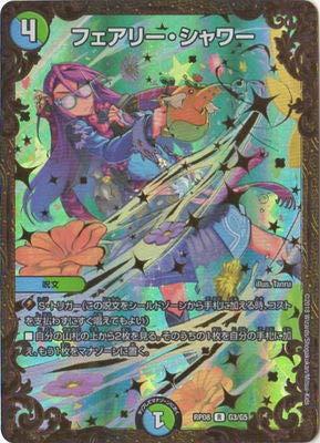 デュエルマスターズ新8弾/DMRP-08/G3/R/フェアリー・シャワー