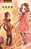 きっと、もっと、好きになる。 / 咲坂 芽亜 のシリーズ情報を見る