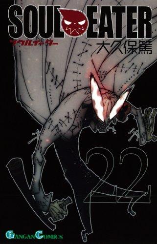 ソウルイーター(22) (ガンガンコミックス)の詳細を見る