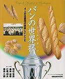 パンの世界杯(ワールドカップ)―4人の応援団の美味しいレシピ (旭屋出版MOOK)