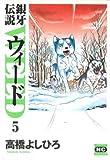 銀牙伝説ウィード (5) (ニチブンコミック文庫 (TY-05))