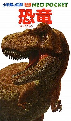 恐竜 (小学館の図鑑 NEOポケット)の詳細を見る