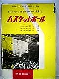 バスケットボール (1960年) (キネシオロジーによる新体育・スポーツ選書)