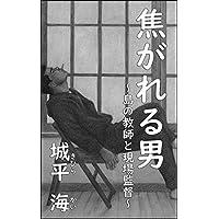 Amazon.co.jp: 城平 海:作品一覧...