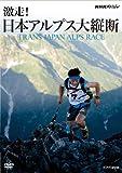 NHKスペシャル 激走! 日本アルプス大縦断 ~トランスジャパン・アルプス・レース~ [DVD]