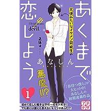 あくまで恋しよう プチデザ(1) (デザートコミックス)