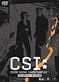 CSI:科学捜査班 シーズン1 コンプリートBOX-2