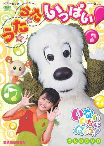 いないいないばあっ! うた★うた★いっぱい! [DVD]