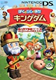 ぼくとシムのまちキングダム ゲーム攻略本 DS (任天堂ゲーム攻略本Nintendo DREAM)