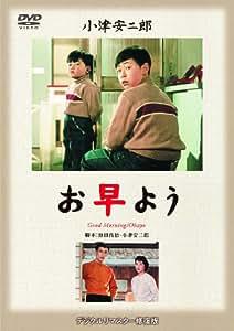 あの頃映画 松竹DVDコレクション 「お早よう」
