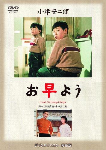 あの頃映画 松竹DVDコレクション 「お早よう」の詳細を見る