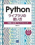 Pythonライブラリの使い方―手軽に応用プログラミング