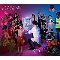 【早期購入特典】好きなら問わない+MTV Unplugged(初回限定盤) CD+DVD (B2ポスター付き(サポート店ver))