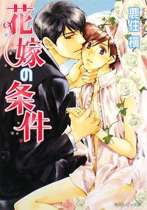 花嫁の条件 (角川ルビー文庫)の詳細を見る