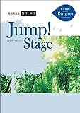 Evergreen準拠 高校英文法 整理と演習 Jump! Stage