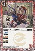 バトルスピリッツ ムシャダリュー / ソウルデッキ 戦国紅蓮(BS-SD29) / シングルカード