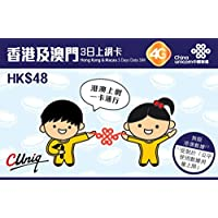 【中国聯通香港】 NEW! 香港・マカオ 4G 3日間 データ 使い放題 プリペイドSIMカード [並行輸入品]