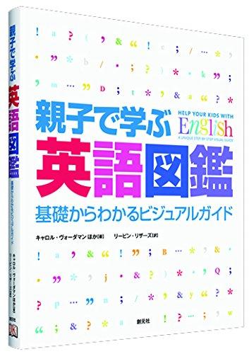 親子で学ぶ英語図鑑:基礎からわかるビジュアルガイドの詳細を見る