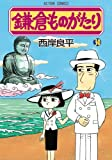 鎌倉ものがたり(30) (アクションコミックス)