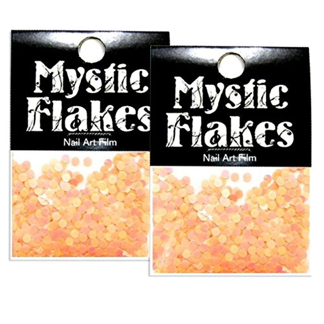 専ら消える豆ミスティックフレース ネイル用ストーン ルミネオレンジ サークル 2mm 0.5g 2個セット