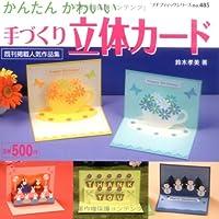 かんたんかわいい手づくり立体カード (プチブティックシリーズ 485)