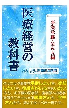 [医療経営新聞]の医療経営の教科書 事業承継・M&A編
