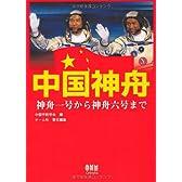 中国神舟―神舟一号から神舟六号まで