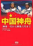 中国神舟—神舟一号から神舟六号まで