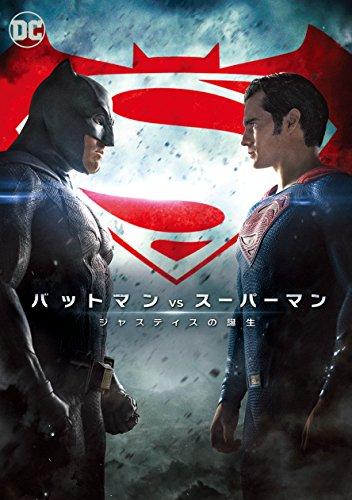 バットマン vs スーパーマン ジャスティスの誕生 [WB COLLECTION][AmazonDVDコレクション] [DVD]