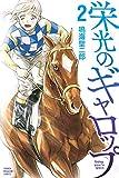 栄光のギャロップ(2) (講談社コミックス)