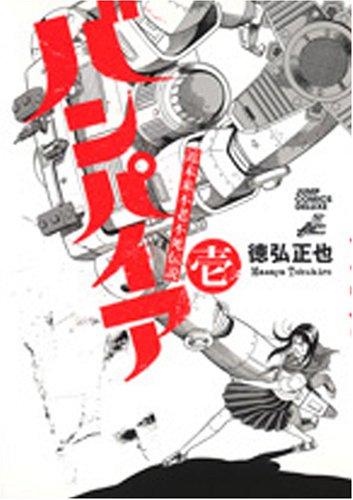 近未来不老不死伝説バンパイア 1 (ジャンプコミックス デラックス)