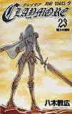 CLAYMORE 23 (ジャンプコミックス)