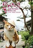 にゃんこTHE STORY 1 宿場町ねこ散歩 妻籠宿・馬籠宿編[DVD]