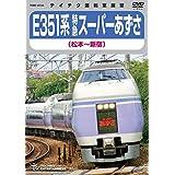 E351系特急スーパーあずさ(松本~新宿)