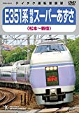 E351系 特急スーパーあずさ(松本〜新宿)[TEBD-45144][DVD]