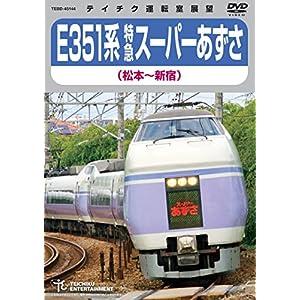 E351系特急スーパーあずさ(松本~新宿) [DVD]