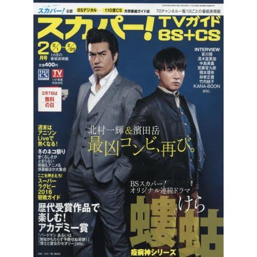 スカパー!TVガイドBS+CS 2016年 02 月号 [雑誌]