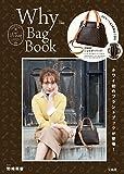 Why Bag Book (ブランドブック)