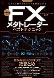 FXメタトレーダーベストテクニック (超トリセツ)