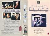 ドレッサー [VHS]