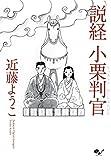 説経 小栗判官 (ビームコミックス)