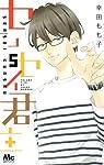 センセイ君主 5 (マーガレットコミックス)