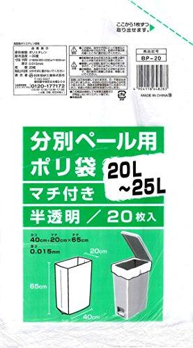 BP-20 分別ペール用ポリ袋20~25L20P