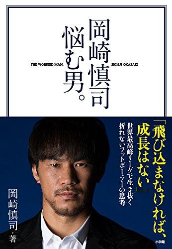 岡崎慎司 悩む男。