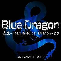 Blue Dragon 医龍-Team Medical Dragon- ORIGINAL COVER