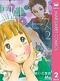 圏外プリンセス 2 (マーガレットコミックスDIGITAL)